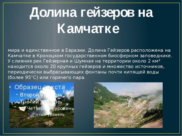 Долина гейзеров на Камчатке Доли́на ге́йзеров — это одно из наиболее крупных...