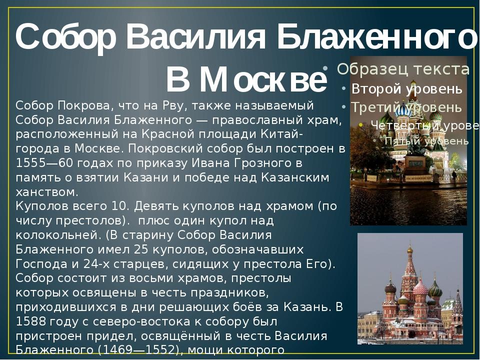 Собор Василия Блаженного В Москве Собор Покрова, что на Рву, также называемы...