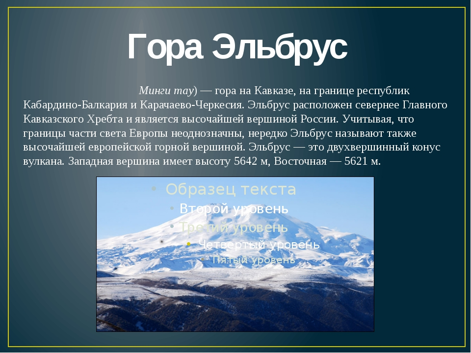 Гора Эльбрус Эльбру́с (карач.-балк. Минги тау)— гора на Кавказе, на границе...