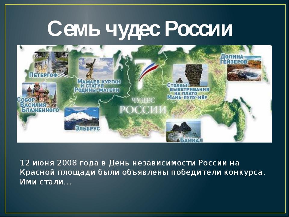 Семь чудес России 12 июня 2008 года в День независимости России на Красной п...