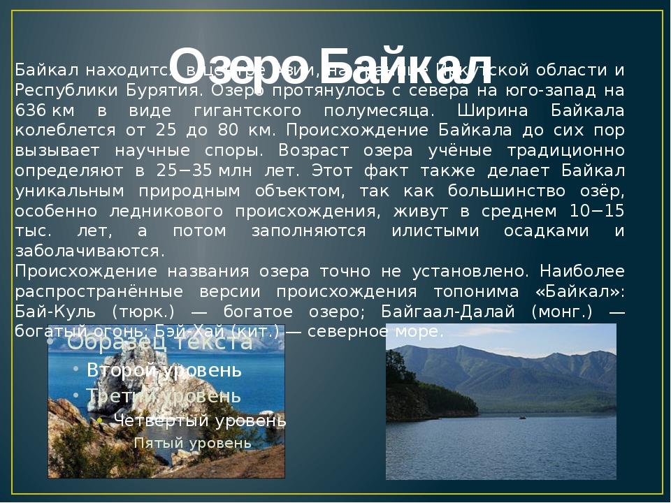 Озеро Байкал Байкал находится в центре Азии, на границе Иркутской области и...
