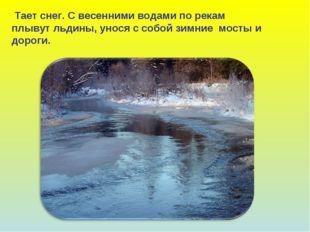 Тает снег. С весенними водами по рекам плывут льдины, унося с собой зимние м