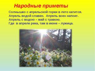Народные приметы Солнышко с апрельской горки в лето катится. Апрель водой сла
