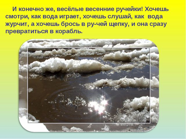 И конечно же, весёлые весенние ручейки! Хочешь смотри, как вода играет, хоче...