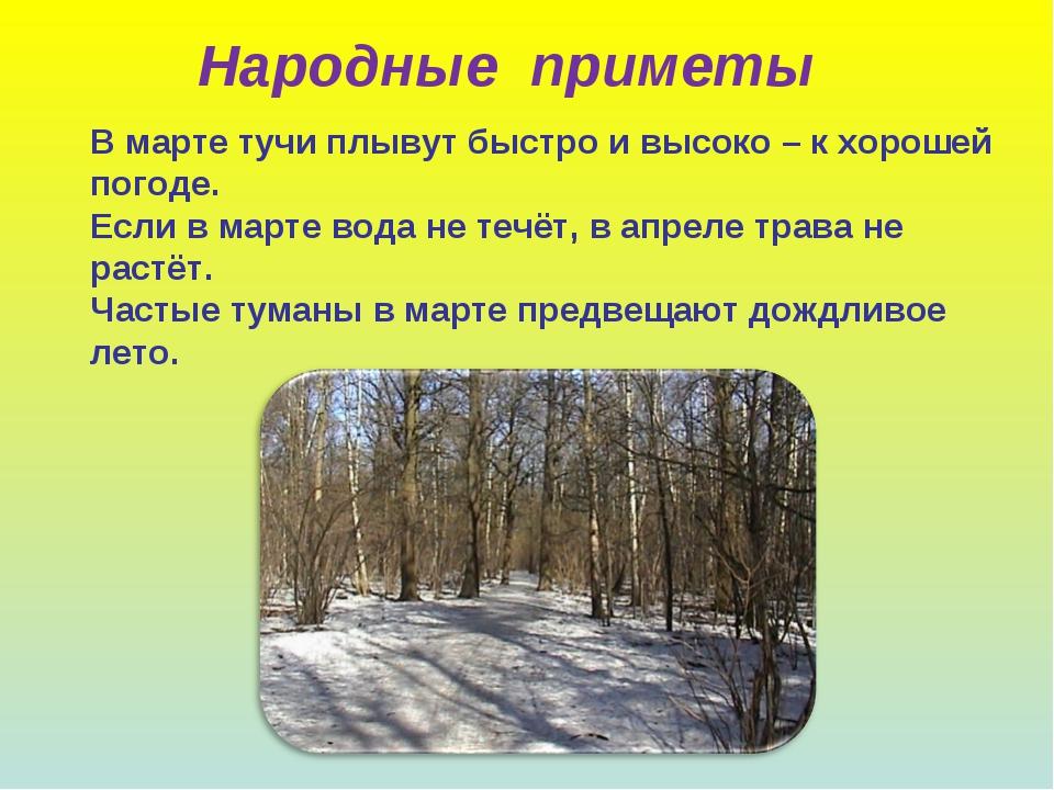 Народные приметы погода картинки