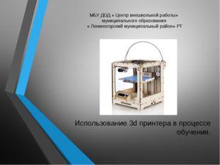 МБУ ДОД « Центр внешкольной работы» муниципального образования « Лениногорски