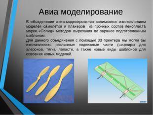 Авиа моделирование В объединении авиа-моделирования занимаются изготовлением