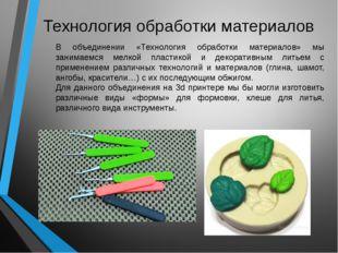 Технология обработки материалов В объединении «Технология обработки материало