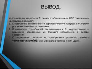 ВЫВОД. Использование технологии 3d печати в объединениях ЦВР технического нап