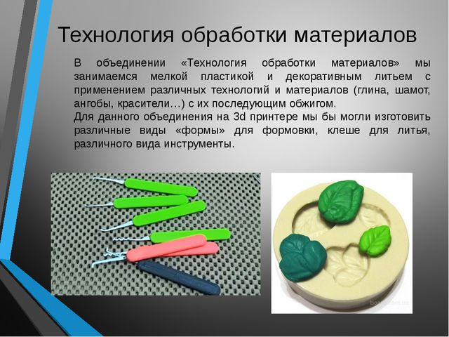 Технология обработки материалов В объединении «Технология обработки материало...