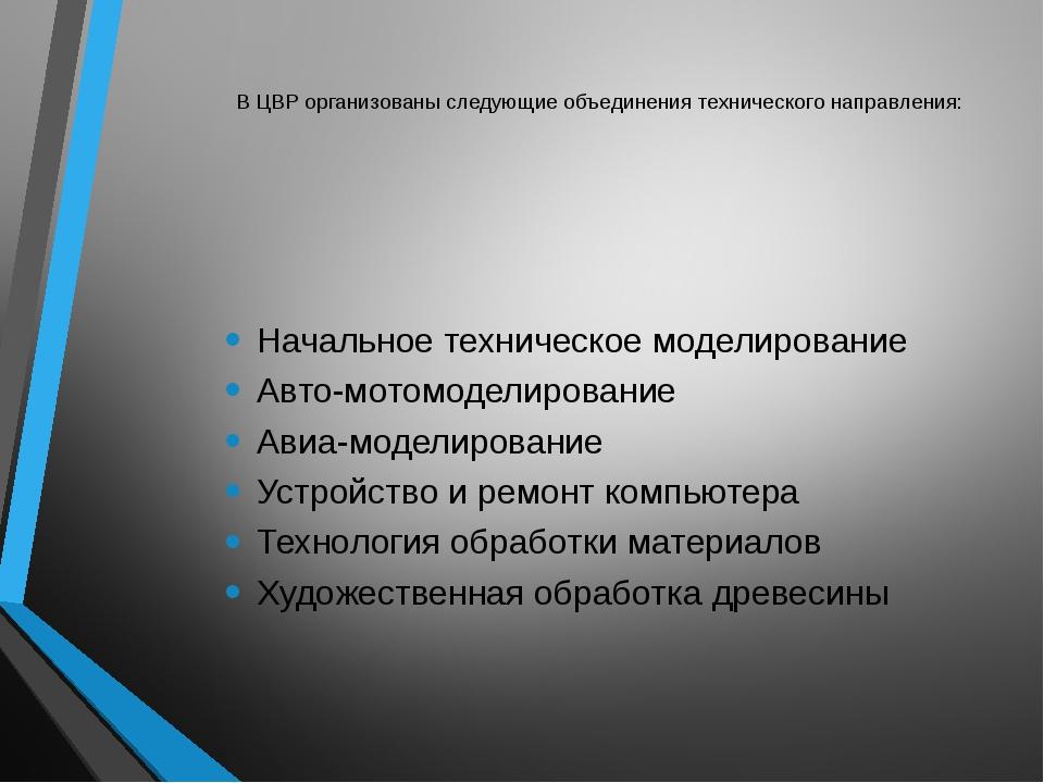 В ЦВР организованы следующие объединения технического направления: Начальное...