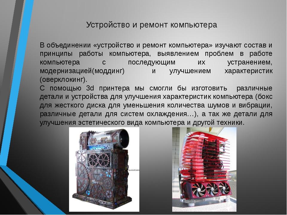 Устройство и ремонт компьютера В объединении «устройство и ремонт компьютера»...