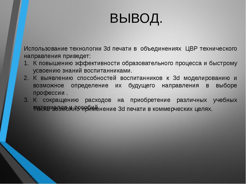 ВЫВОД. Использование технологии 3d печати в объединениях ЦВР технического нап...