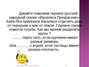 Давайте поможем героине русской народной сказки «Василиса Прекрасная». Баба