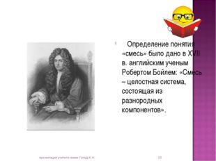 Определение понятия «смесь» было дано в XVII в. английским ученым Робертом Б