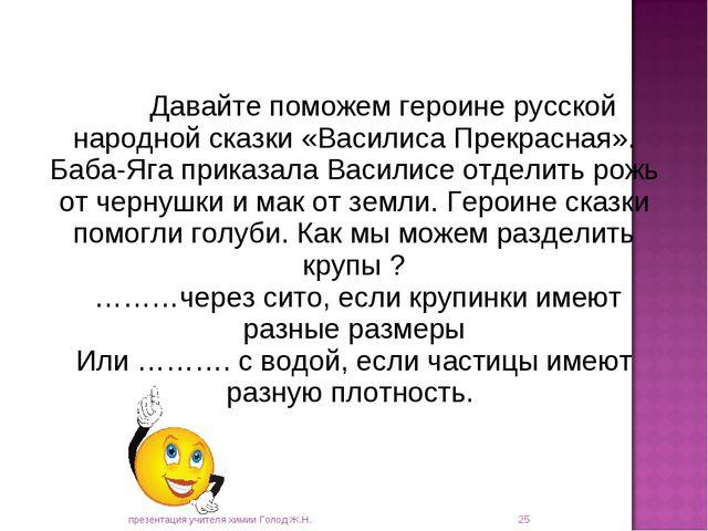 Давайте поможем героине русской народной сказки «Василиса Прекрасная». Баба...