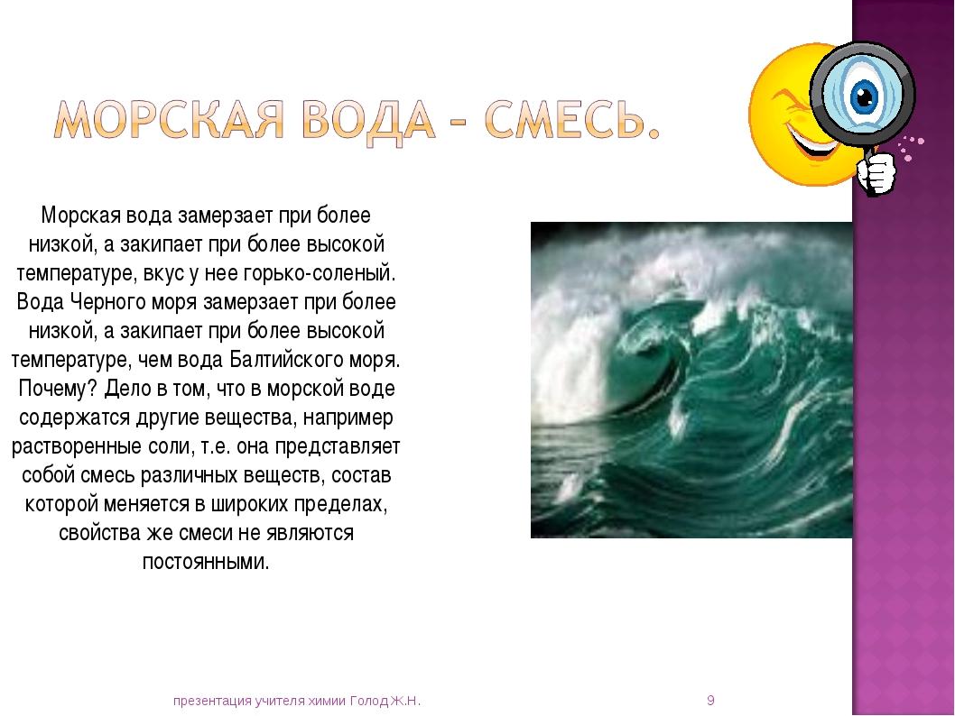 Морская вода замерзает при более низкой, а закипает при более высокой темпера...