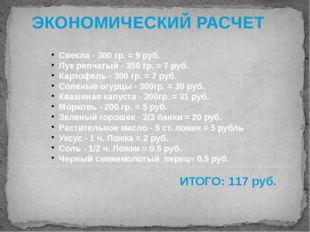 ЭКОНОМИЧЕСКИЙ РАСЧЕТ Свекла - 300 гр. = 9 руб. Лук репчатый - 350 гр. = 7 руб