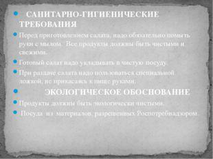 САНИТАРНО-ГИГИЕНИЧЕСКИЕ ТРЕБОВАНИЯ Перед приготовлением салата, надо обязате