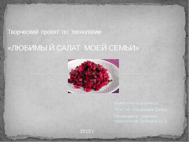 """Выполнила ученица 5""""г"""" кл. Горшкова Даша Проверила: учитель технологии Зубков..."""