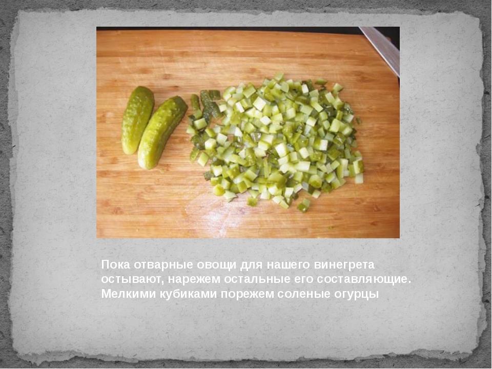 Пока отварные овощи для нашего винегрета остывают, нарежем остальные его сост...