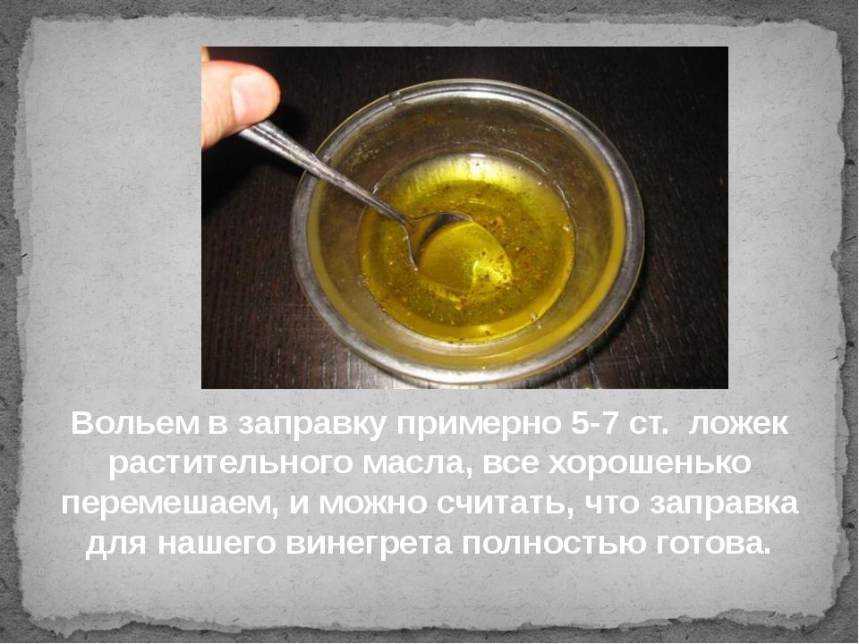 Вольем в заправку примерно 5-7 ст. ложек растительного масла, все хорошенько...