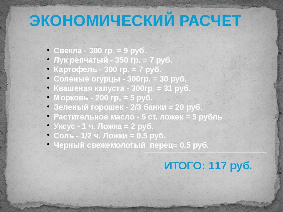 ЭКОНОМИЧЕСКИЙ РАСЧЕТ Свекла - 300 гр. = 9 руб. Лук репчатый - 350 гр. = 7 руб...