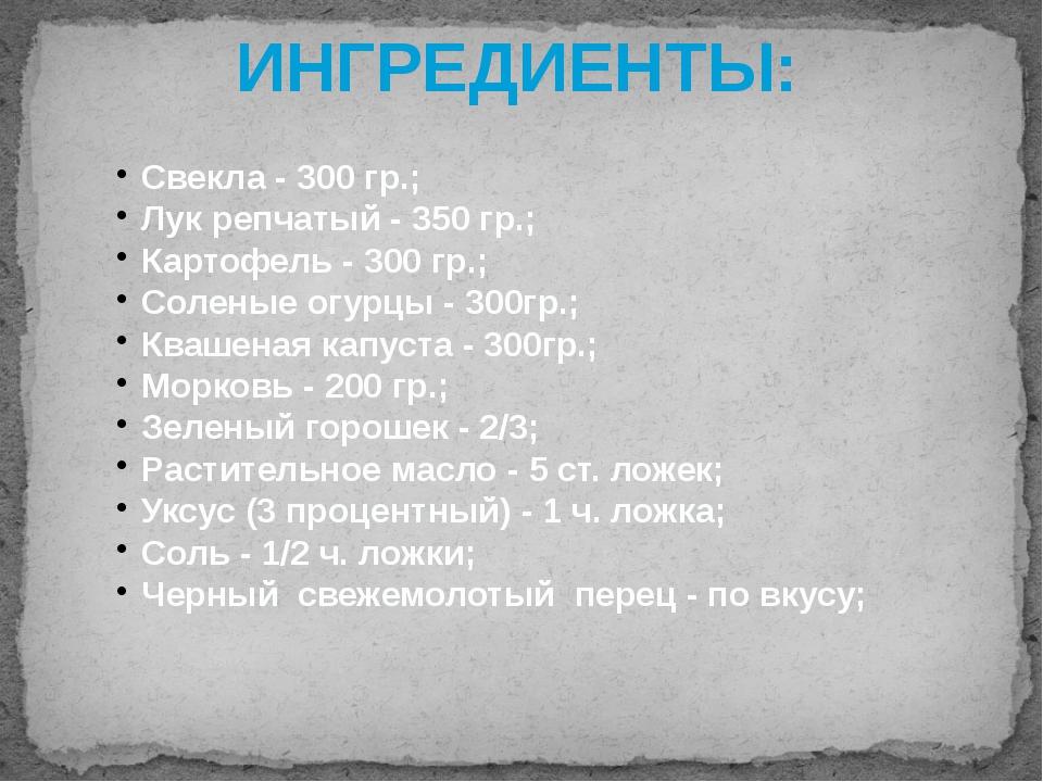ИНГРЕДИЕНТЫ: Свекла - 300 гр.; Лук репчатый - 350 гр.; Картофель - 300 гр.; С...