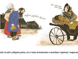 «Мы не гоним все иностранные слова из русского языка, мы больше стоим за русс