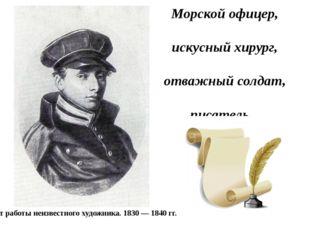 Морской офицер, искусный хирург, отважный солдат, писатель... Портрет работы