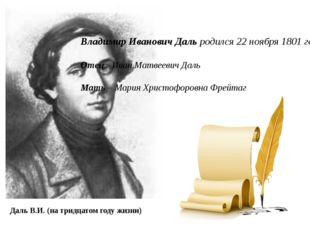 Владимир Иванович Даль родился 22 ноября 1801 года в Луганске. Отец - Иван Ма
