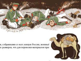 Даль оперирует раненых. Общаясь с солдатами, собранными со всех концов России