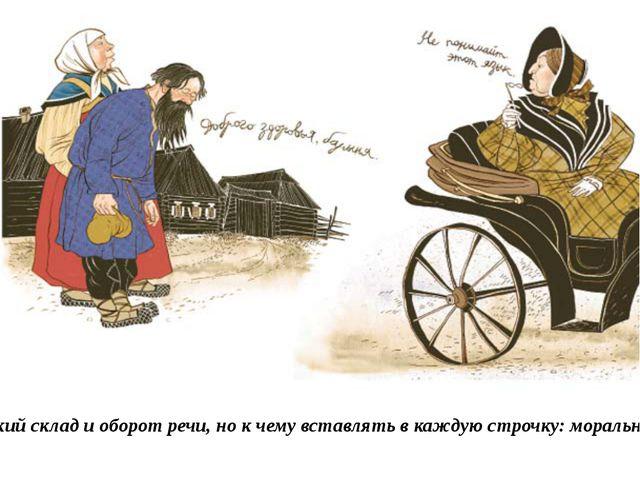 «Мы не гоним все иностранные слова из русского языка, мы больше стоим за русс...