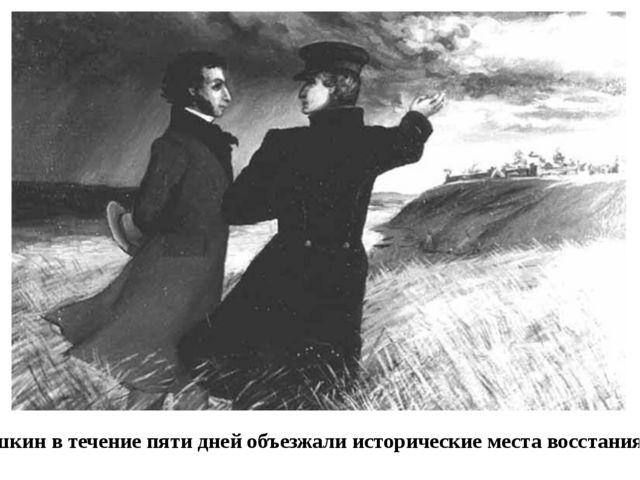 Даль и Пушкин в течение пяти дней объезжали исторические места восстания Пуга...