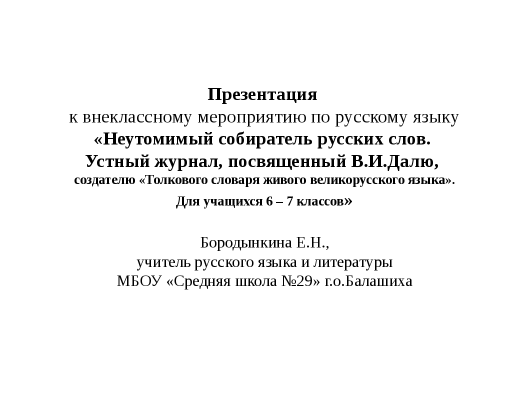 Презентация к внеклассному мероприятию по русскому языку «Неутомимый собирате...