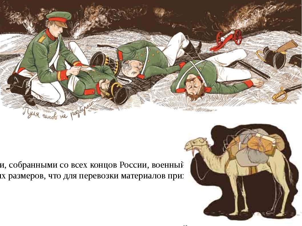 Даль оперирует раненых. Общаясь с солдатами, собранными со всех концов России...