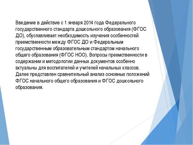 Введение в действие с 1 января 2014 года Федерального государственного станда...