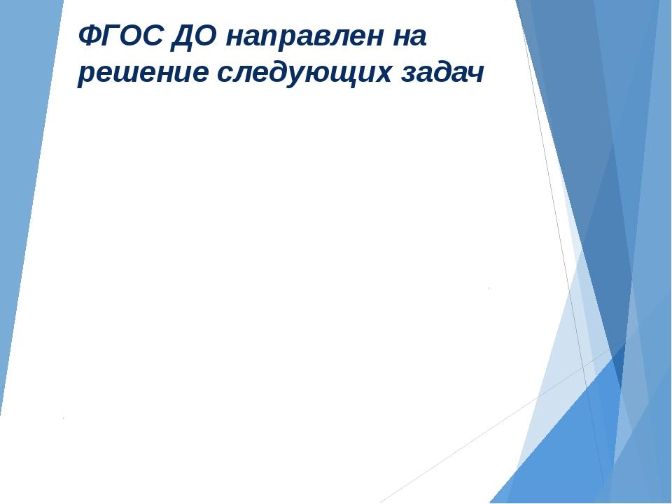 ФГОС ДО направлен на решение следующих задач