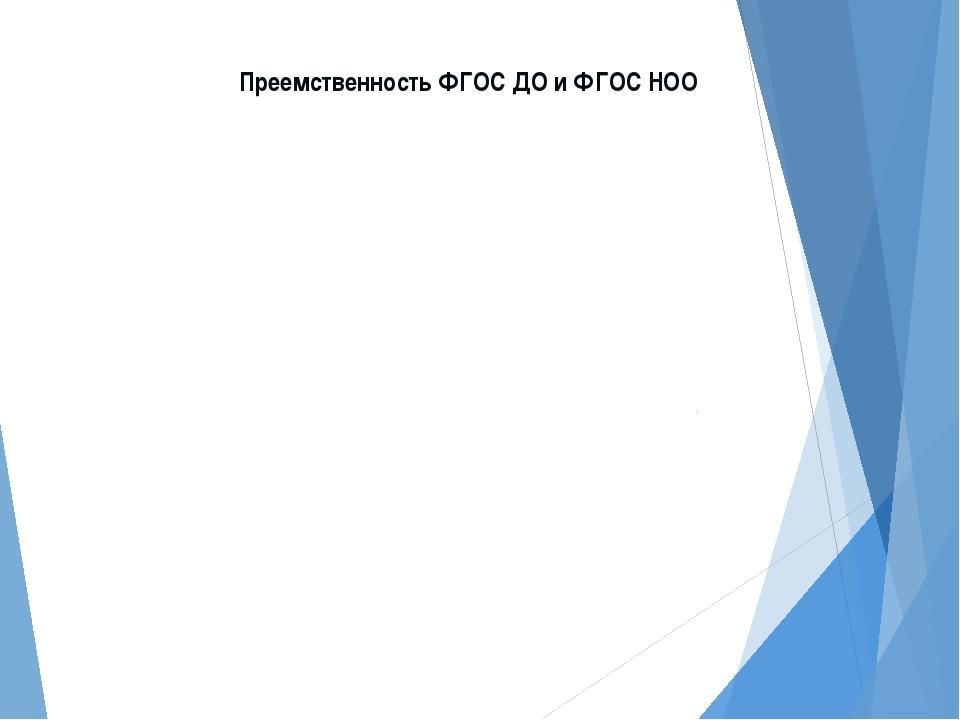 Преемственность ФГОС ДО и ФГОС НОО