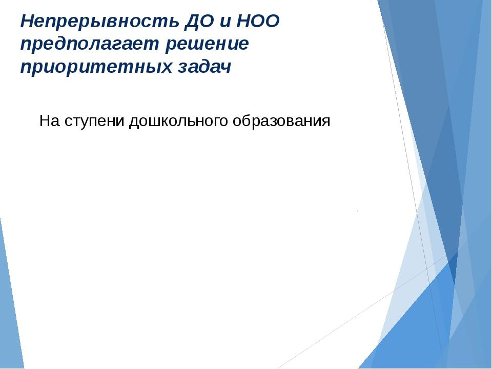 Непрерывность ДО и НОО предполагает решение приоритетных задач