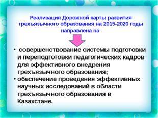 Реализация Дорожной карты развития трехъязычного образования на 2015-2020 год