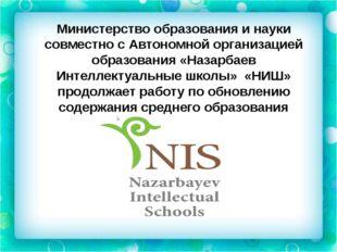 Министерство образования и науки совместно с Автономной организацией образова