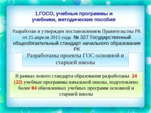 1.ГОСО, учебные программы и учебники, методические пособия Разработан и утвер