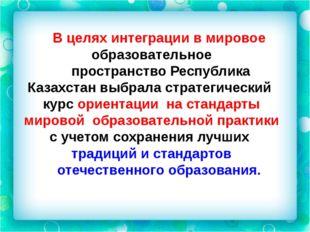 В целях интеграции в мировое образовательное пространство Республика Казахста