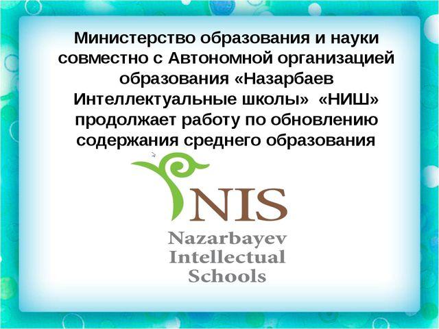 Министерство образования и науки совместно с Автономной организацией образова...