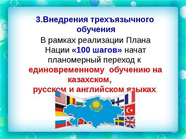 3.Внедрения трехъязычного обучения В рамках реализации Плана Нации «100 шагов...