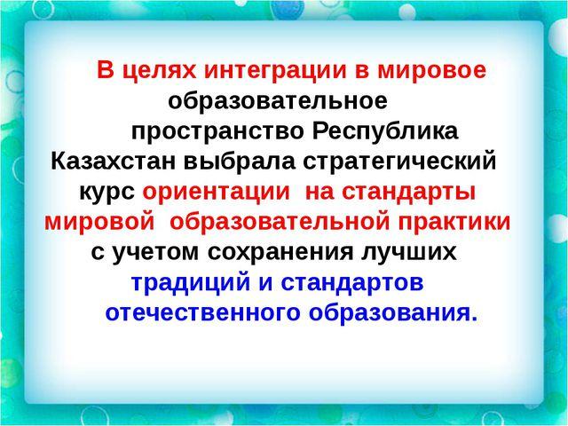 В целях интеграции в мировое образовательное пространство Республика Казахста...