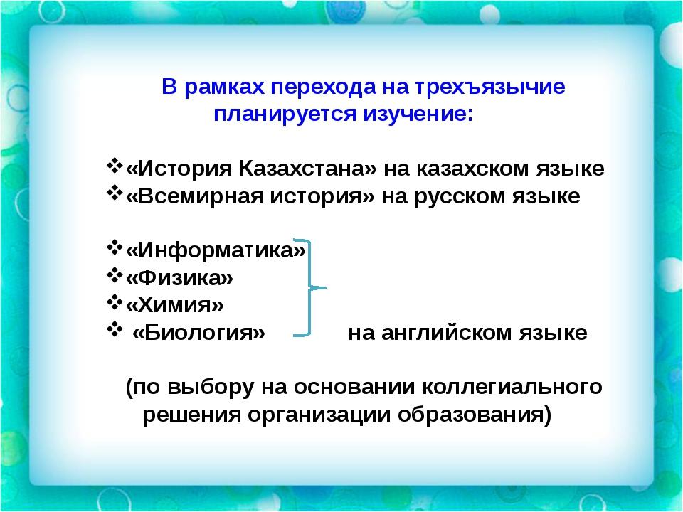 В рамках перехода на трехъязычие планируется изучение: «История Казахстана» н...