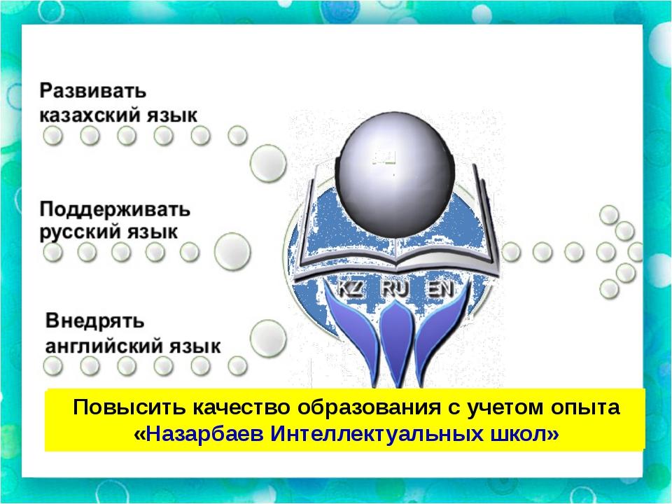Повысить качество образования с учетом опыта «Назарбаев Интеллектуальных школ...