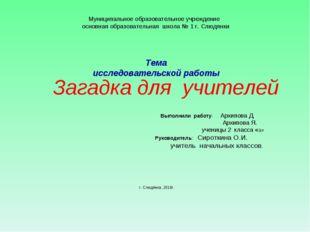 Муниципальное образовательное учреждение основная образовательная школа № 1 г